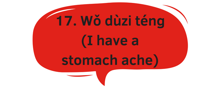 Chinese phrase for I have a stomach ache