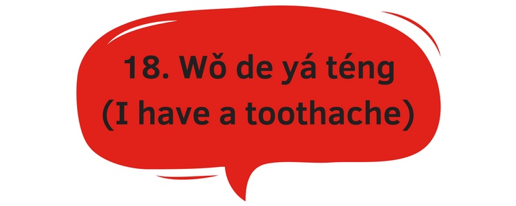 Chinese phrase for I have a toothache