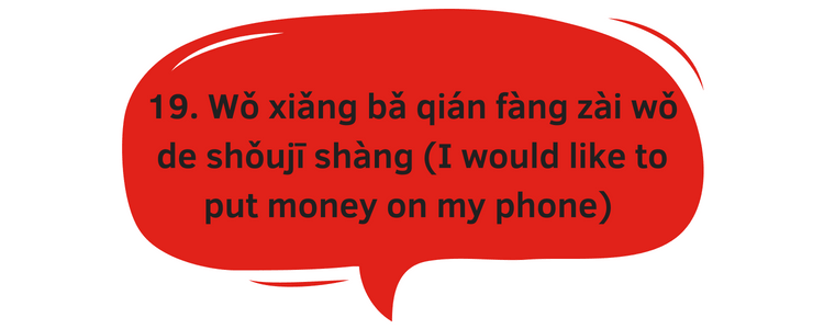 Basic Mandarin phrase for I would like to put money on my phone
