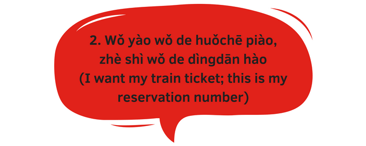 Helpful Mandarin phrase for I want my train ticket