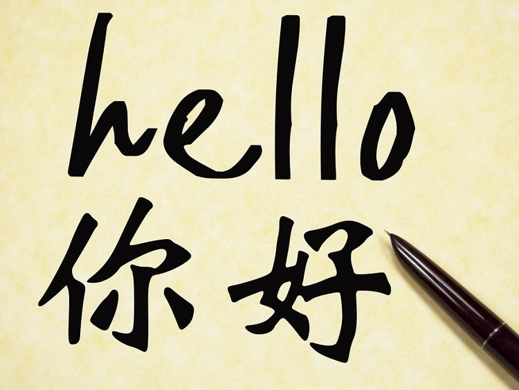 Ni hao means hello in English and is a useful Mandarin phrase when living in China