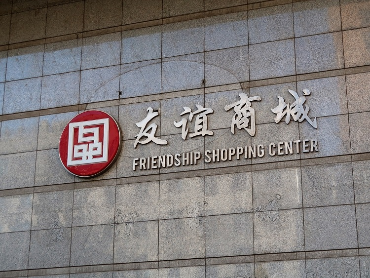 You may find a Friendship Store while shopping in China
